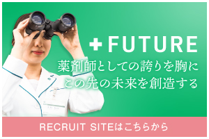 薬剤師 RECRUIT SITE 2017